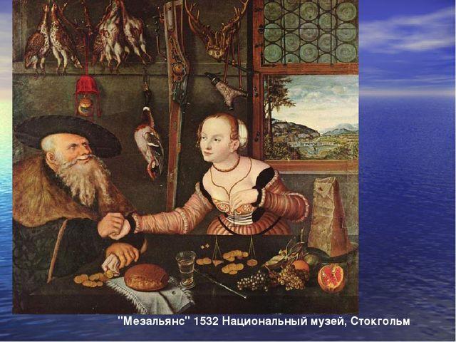 """""""Мезальянс"""" 1532 Национальный музей, Стокгольм"""