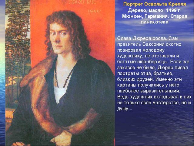 Портрет Освольта Крелля Дерево, масло. 1499 г. Мюнхен, Германия. Старая пинак...