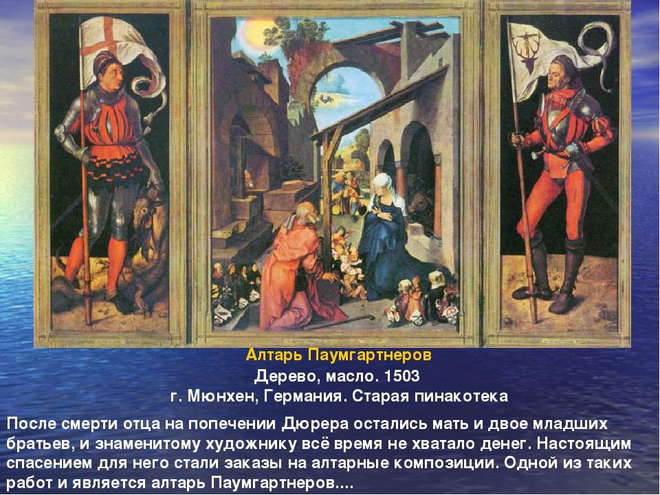Алтарь Паумгартнеров Дерево, масло. 1503 г. Мюнхен, Германия. Старая пинакоте...