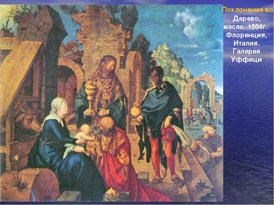 Поклонение волхвов Дерево, масло. 1504г. Флоренция, Италия. Галерея Уффици