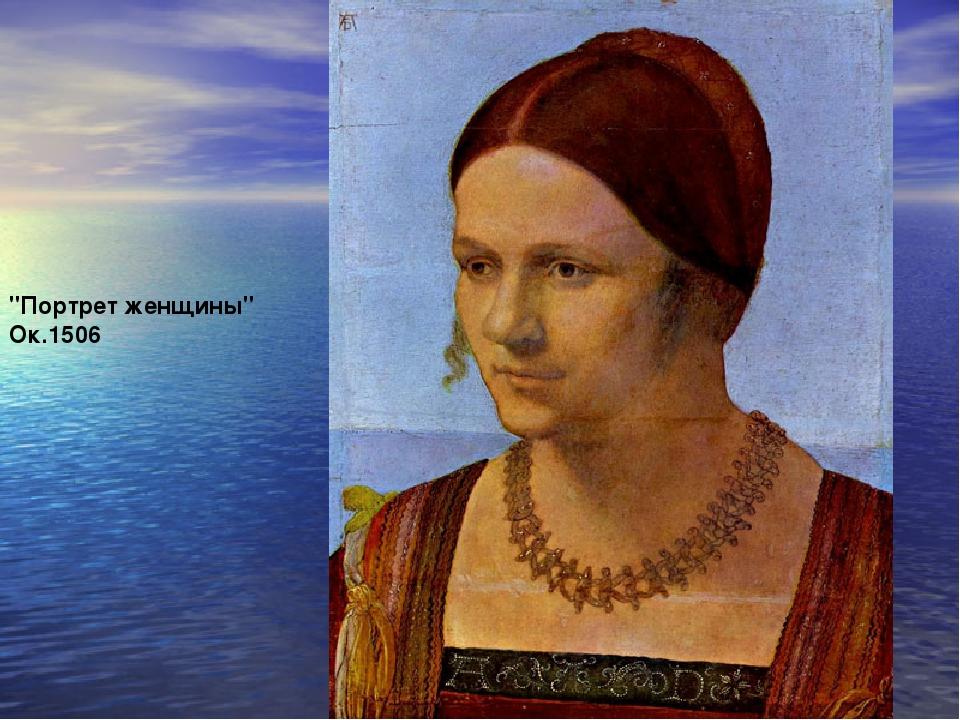 """""""Портрет женщины"""" Ок.1506"""