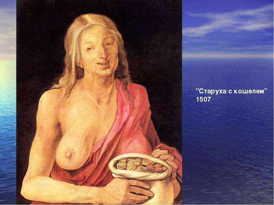 """""""Старуха с кошелем"""" 1507"""