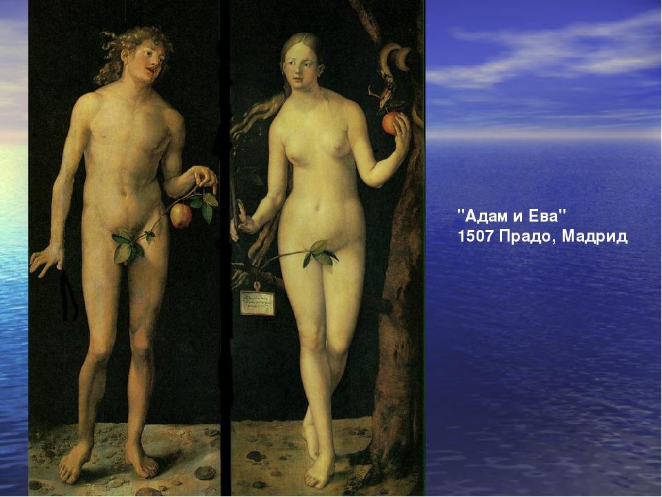 """Адам и Ева"" 1507 Прадо, Мадрид"