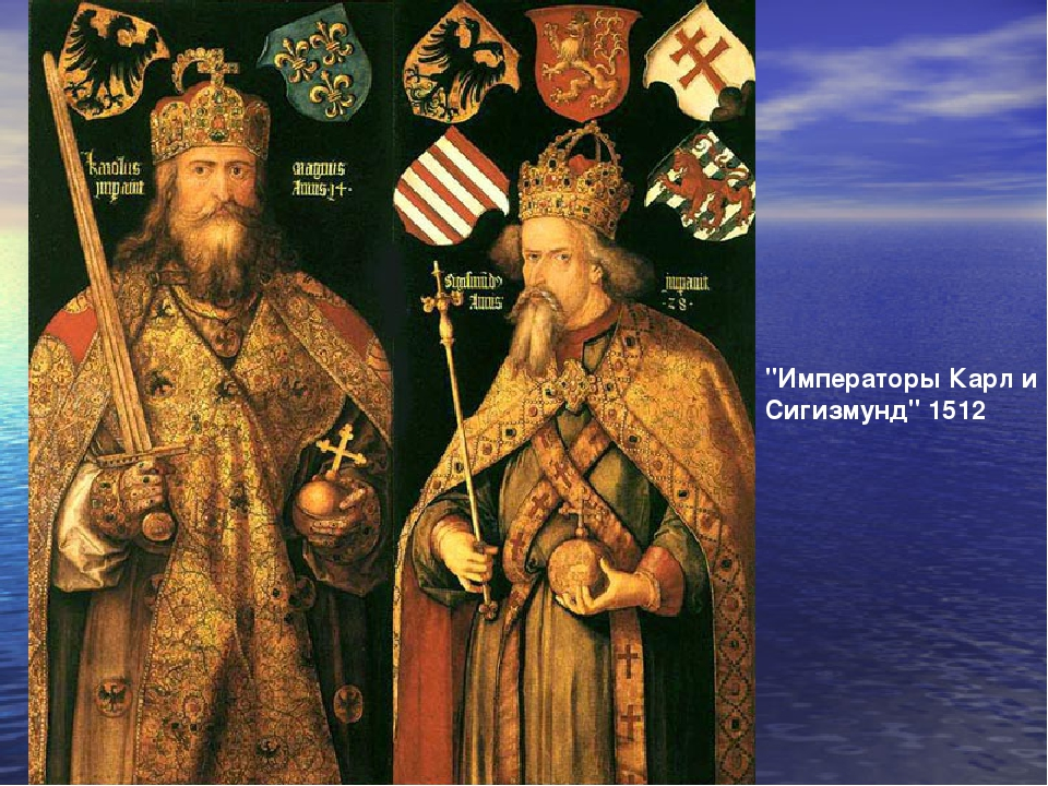 """""""Императоры Карл и Сигизмунд"""" 1512"""