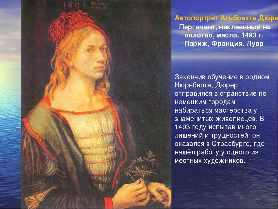 Автопортрет Альбрехта Дюрера Пергамент, наклеенный на полотно, масло. 1493 г....