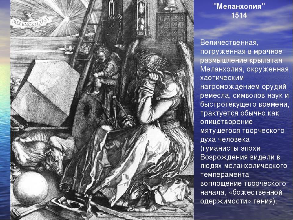 """""""Меланхолия"""" 1514 Величественная, погруженная в мрачное размышление крылатая..."""
