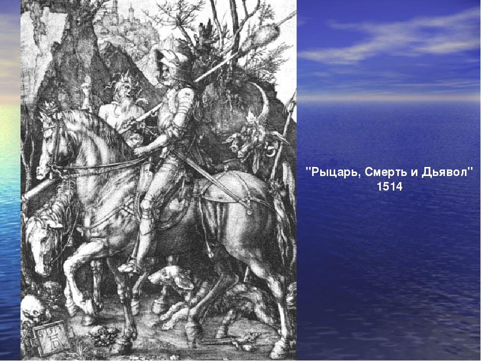 """""""Рыцарь, Смерть и Дьявол"""" 1514"""