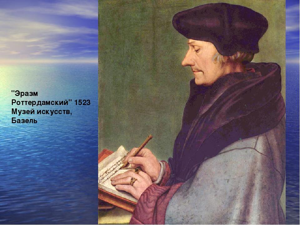 """""""Эразм Роттердамский"""" 1523 Музей искусств, Базель"""