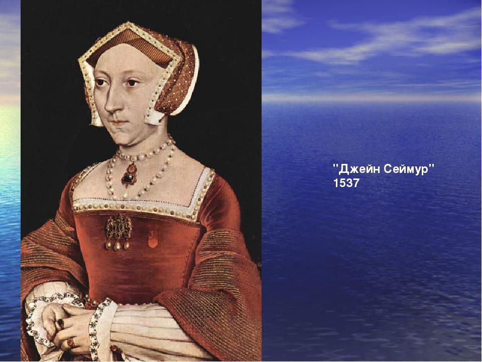 """""""Джейн Сеймур"""" 1537"""