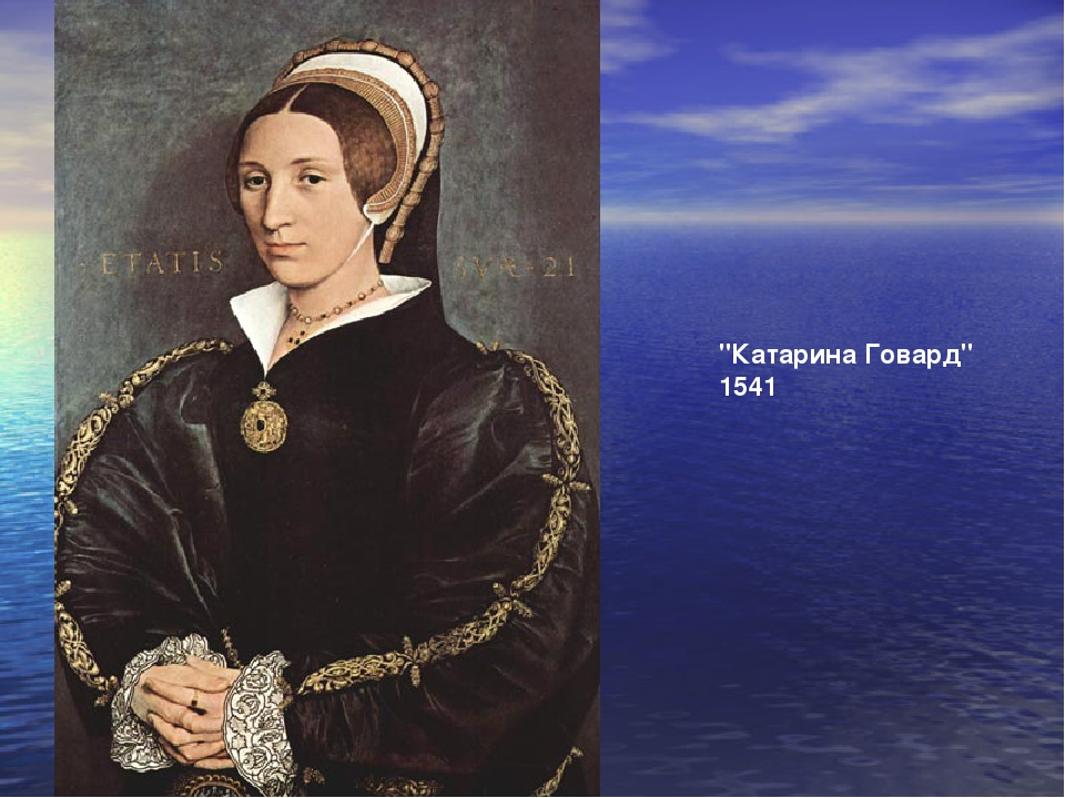 """Катарина Говард"" 1541"