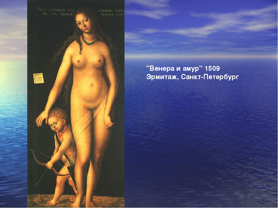 """Венера и амур"" 1509 Эрмитаж, Санкт-Петербург"