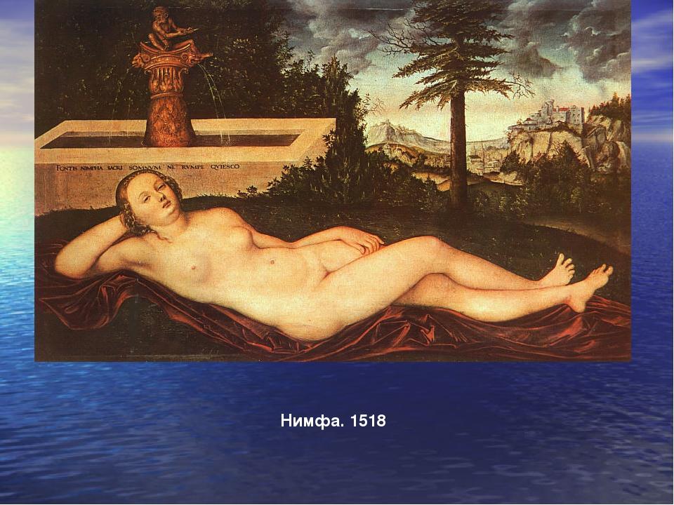Нимфа. 1518