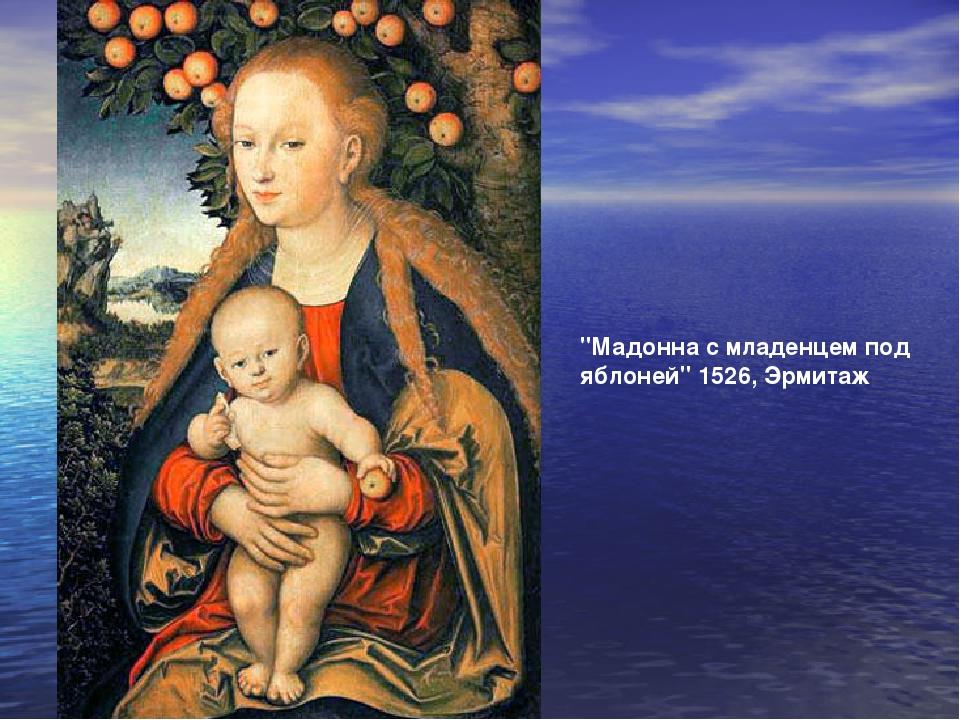 """Мадонна с младенцем под яблоней"" 1526, Эрмитаж"