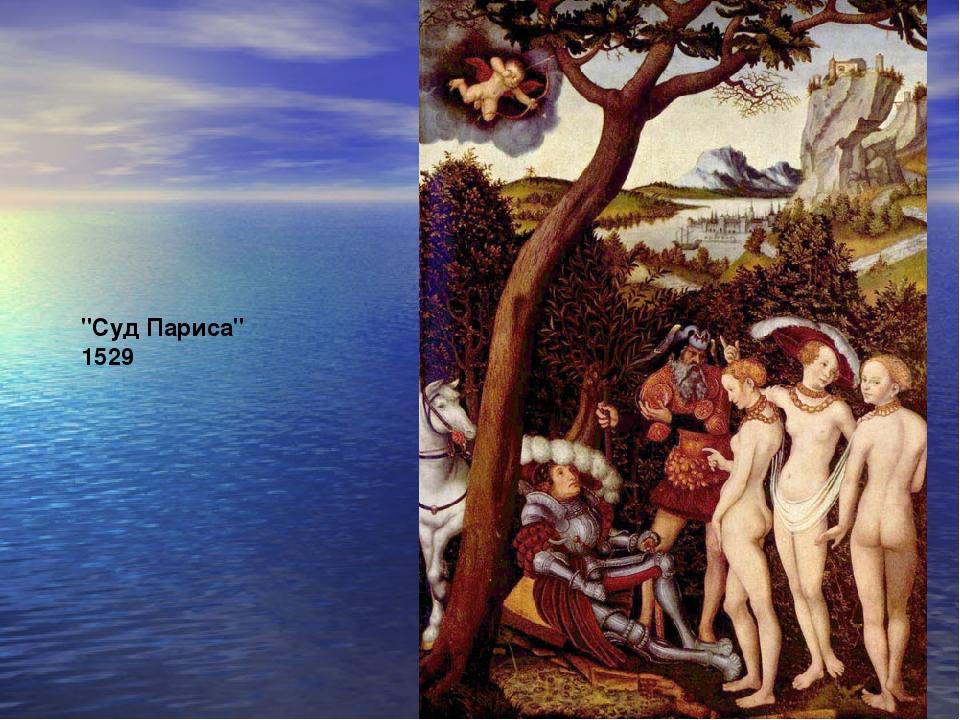 """""""Суд Париса"""" 1529"""