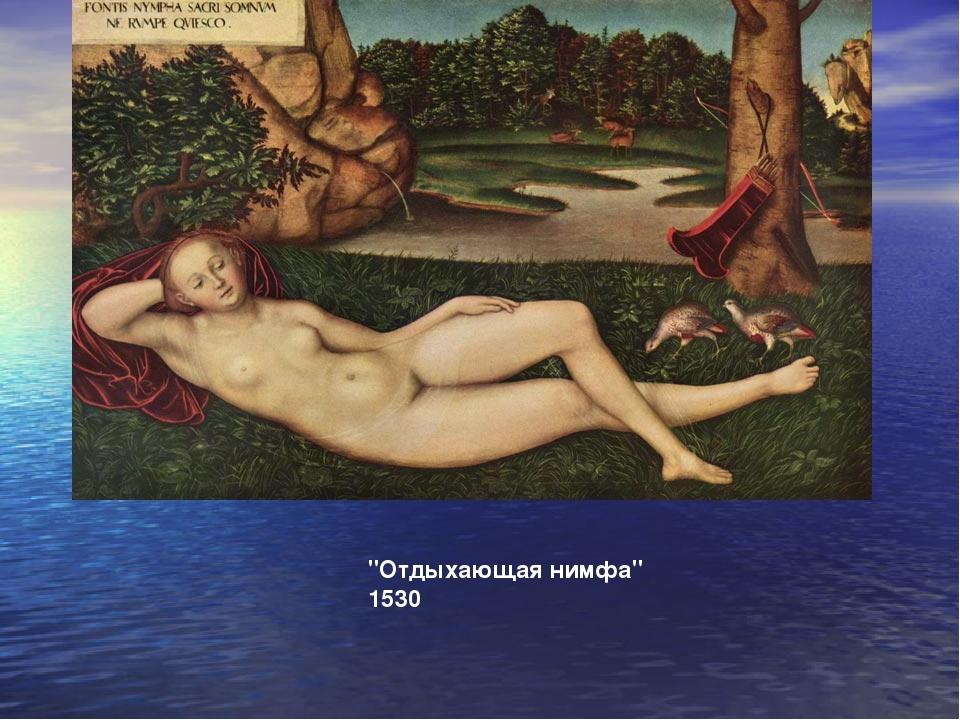 """""""Отдыхающая нимфа"""" 1530"""