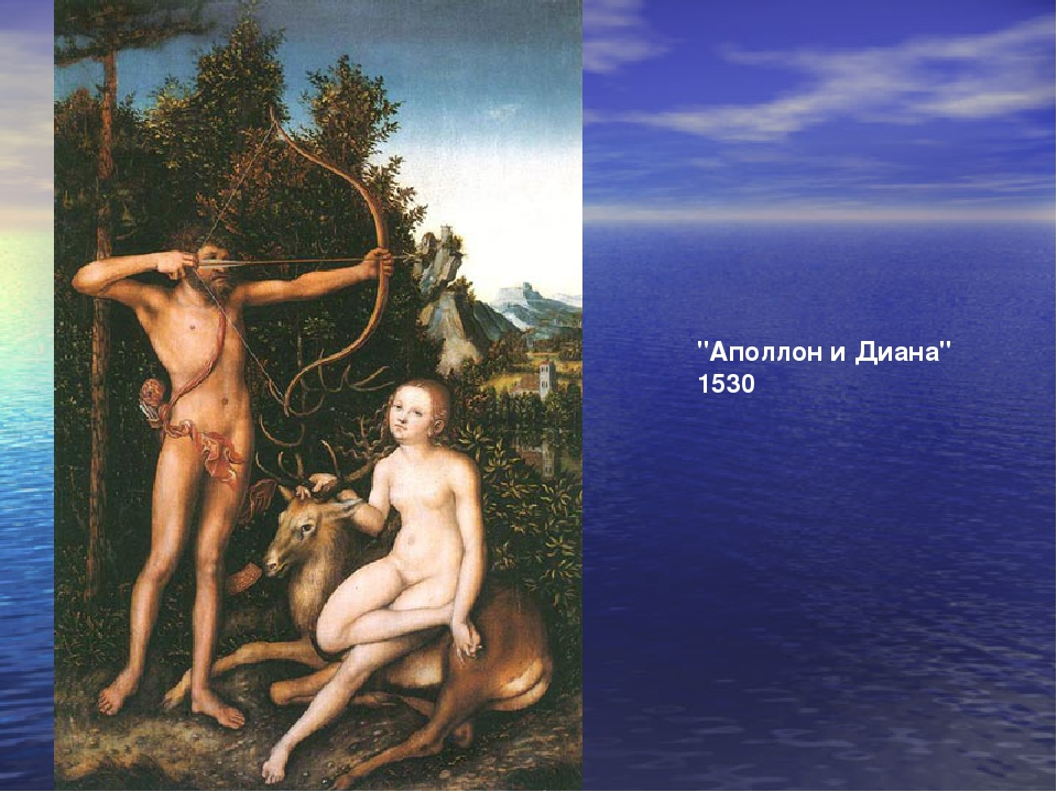 """Аполлон и Диана"" 1530"