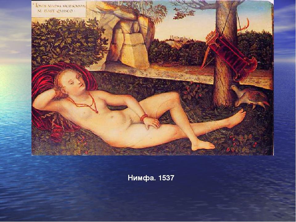 Нимфа. 1537