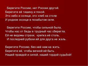 Берегите Россию, нет России другой. Берегите её тишину и покой. Это небо и с