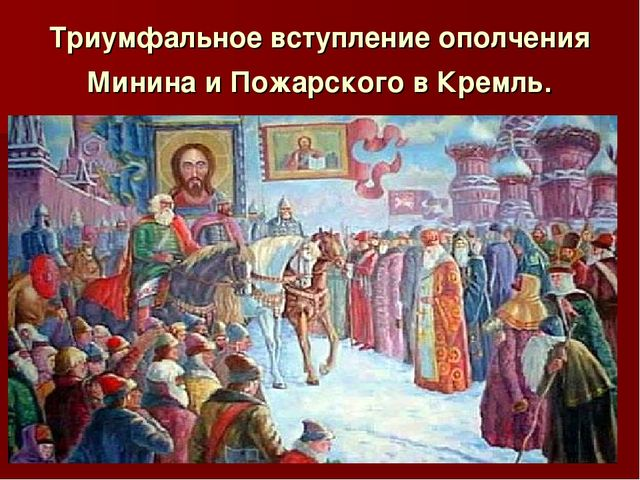 Триумфальное вступление ополчения Минина и Пожарского в Кремль.