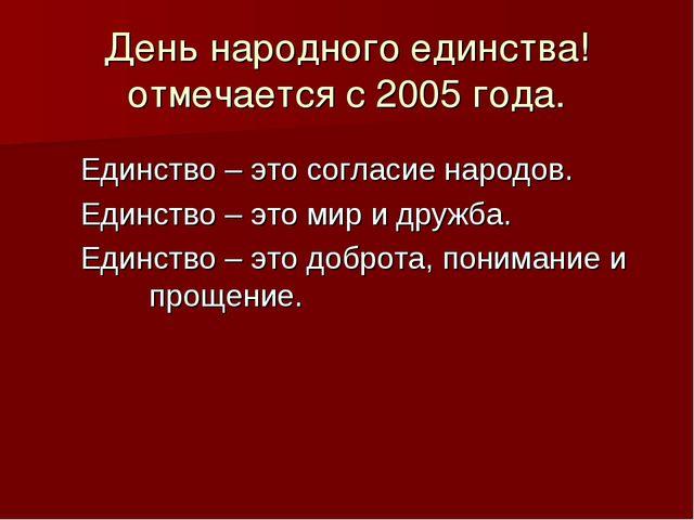 День народного единства! отмечается с 2005 года. Единство – это согласие наро...