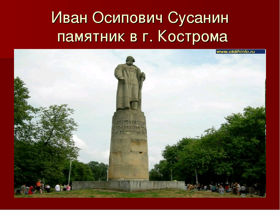Иван Осипович Сусанин памятник в г. Кострома