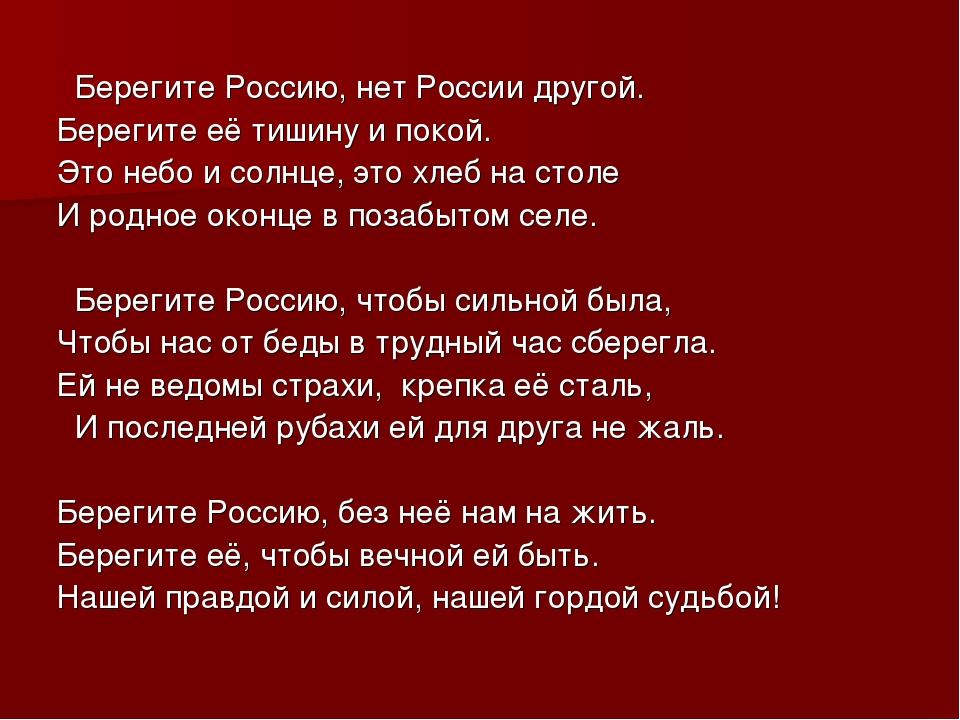 Берегите Россию, нет России другой. Берегите её тишину и покой. Это небо и с...