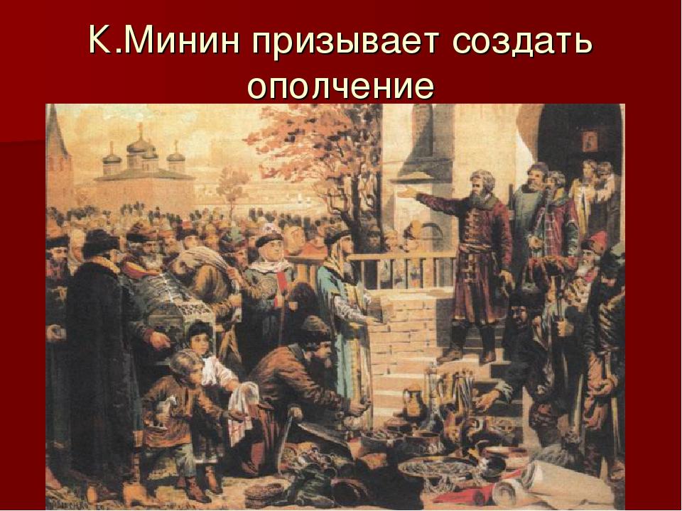 К.Минин призывает создать ополчение