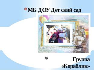 Группа «Кораблик» МБ ДОУ Детский сад №8 «Чебурашка».