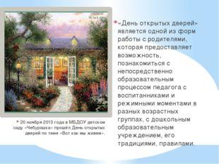 20 ноября 2013 года в МБДОУ детском саду «Чебурашка» прошёл День открытых две