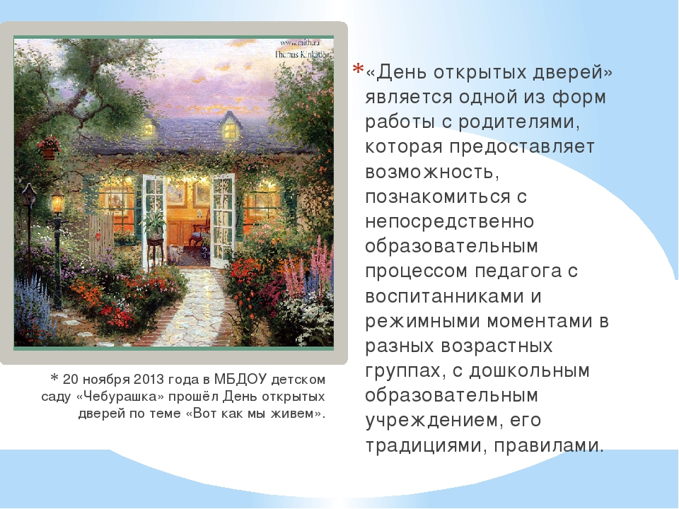 20 ноября 2013 года в МБДОУ детском саду «Чебурашка» прошёл День открытых две...