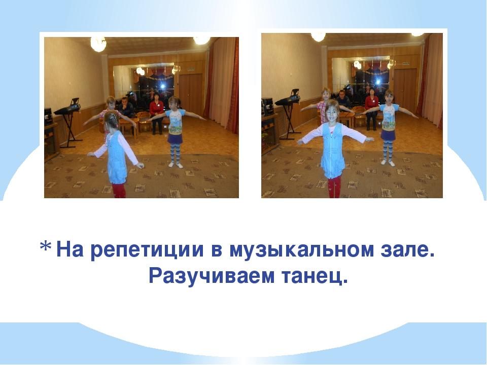 На репетиции в музыкальном зале. Разучиваем танец.
