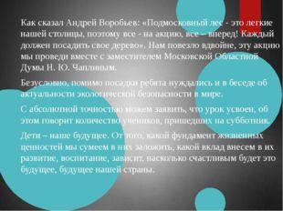 Как сказал Андрей Воробьев: «Подмосковный лес - это легкие нашей столицы, поэ