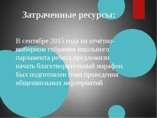 Затраченные ресурсы: В сентябре 2015 года на отчётно- выборном собрании школь