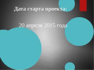 Дата старта проекта: 20 апреля 2015 года