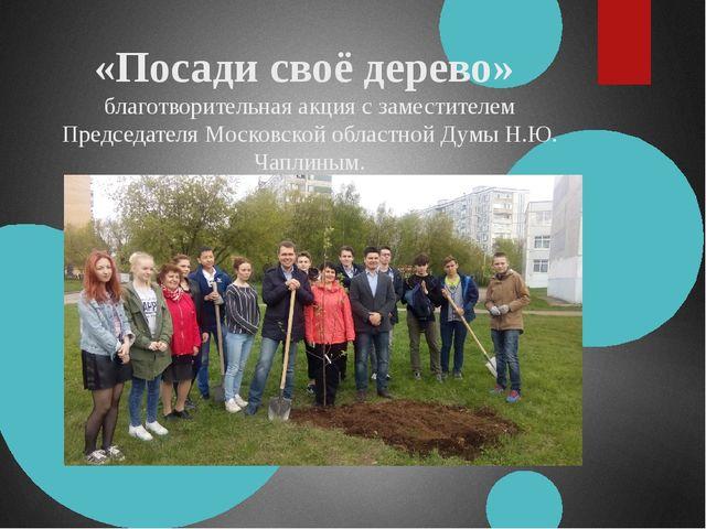 «Посади своё дерево» благотворительная акция с заместителем Председателя Моск...