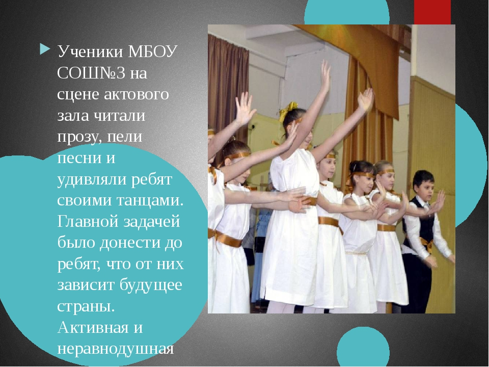 Ученики МБОУ СОШ№3 на сцене актового зала читали прозу, пели песни и удивлял...