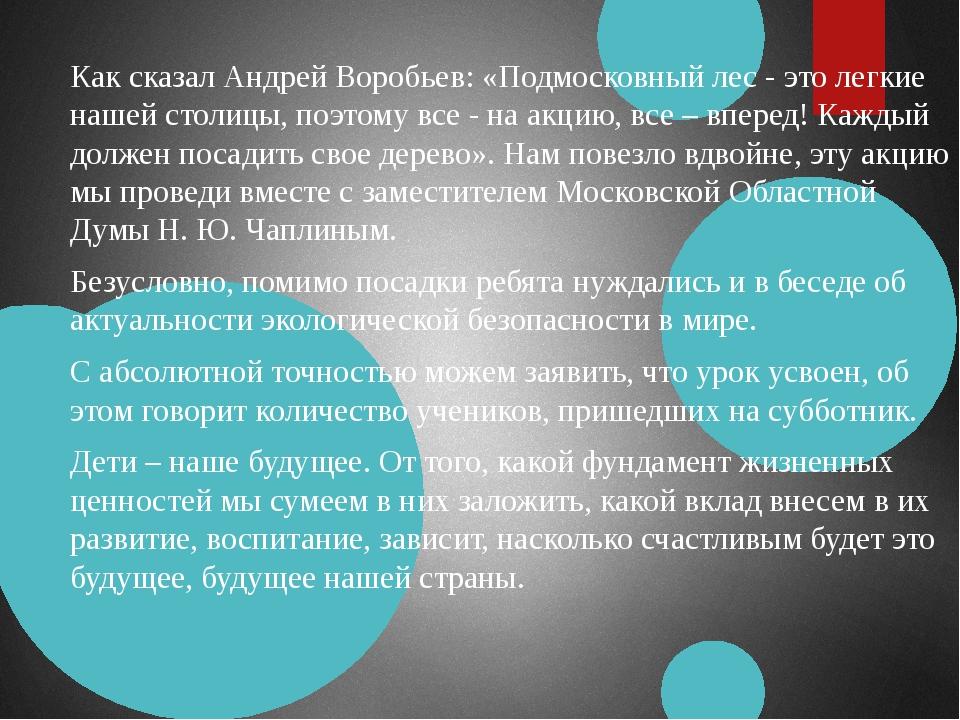 Как сказал Андрей Воробьев: «Подмосковный лес - это легкие нашей столицы, поэ...