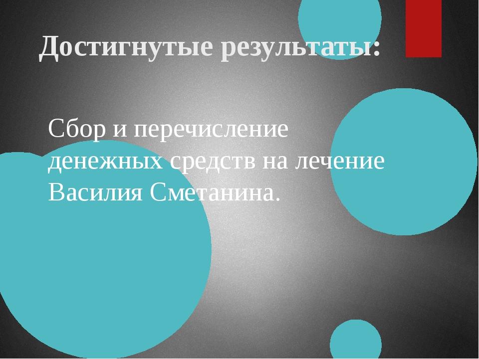 Достигнутые результаты: Сбор и перечисление денежных средств на лечение Васил...