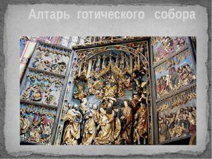 Алтарь готического собора