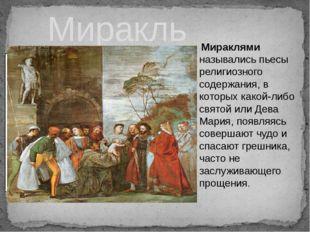 Миракль Мираклями назывались пьесы религиозного содержания, в которых какой