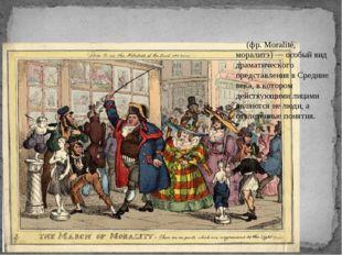 Моралите (фр. Moralité, моралитэ) — особый вид драматического представления