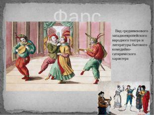 Фарс Вид средневекового западноевропейского народного театра и литературы быт