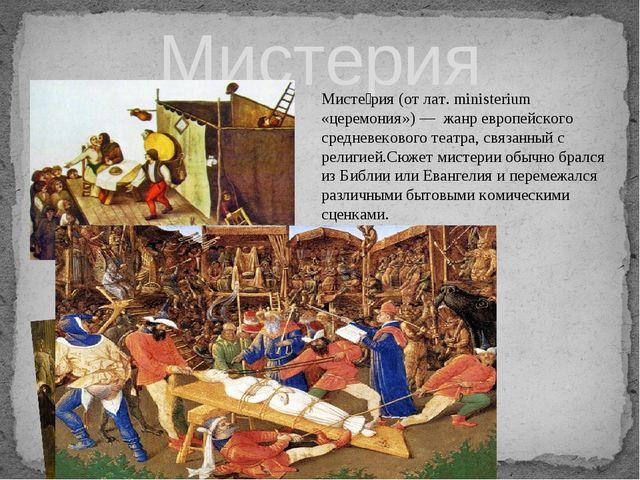 Мистерия Мисте́рия (от лат. ministerium «церемония») — жанр европейского сред...