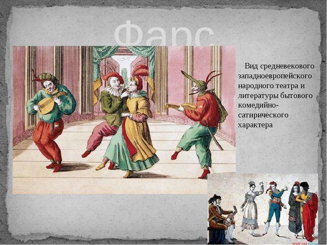 Фарс Вид средневекового западноевропейского народного театра и литературы быт...