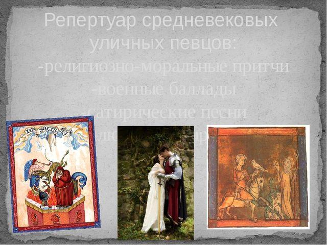 Репертуар средневековых уличных певцов: -религиозно-моральные притчи -военные...