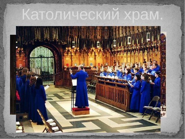 Католический храм. Хорал и орган