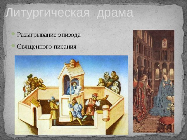 Разыгрывание эпизода Священного писания Литургическая драма