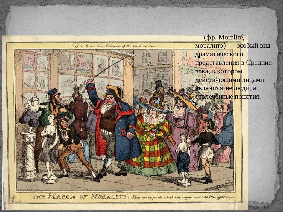 Моралите (фр. Moralité, моралитэ) — особый вид драматического представления...