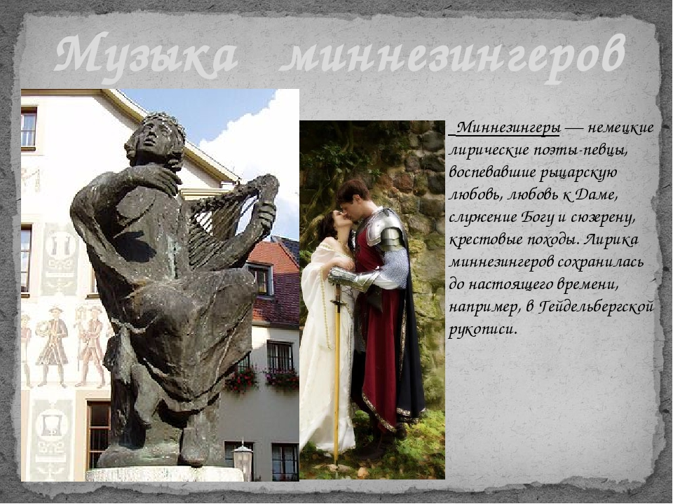 Музыка миннезингеров Миннезингеры— немецкие лирические поэты-певцы, воспевав...