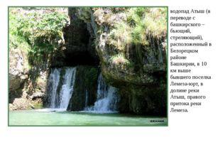 водопад Атыш (в переводе с башкирского – бьющий, стреляющий), расположенный в